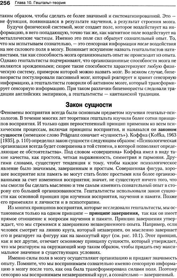 DJVU. Теории научения[6-е издание]. Хегенхан Б. Р. Страница 253. Читать онлайн