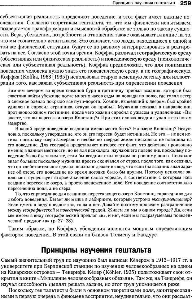 DJVU. Теории научения[6-е издание]. Хегенхан Б. Р. Страница 256. Читать онлайн