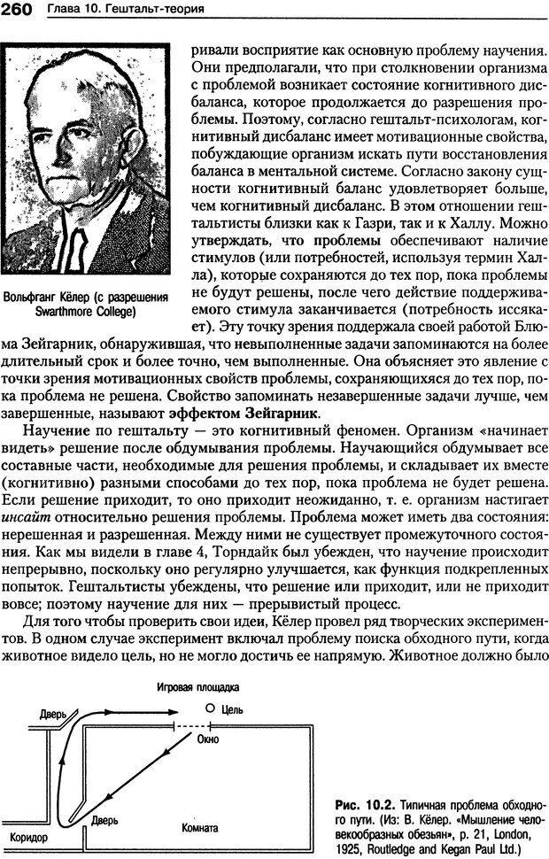 DJVU. Теории научения[6-е издание]. Хегенхан Б. Р. Страница 257. Читать онлайн