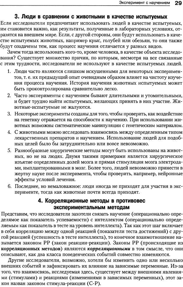 DJVU. Теории научения[6-е издание]. Хегенхан Б. Р. Страница 26. Читать онлайн