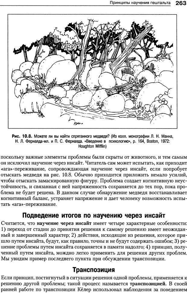 DJVU. Теории научения[6-е издание]. Хегенхан Б. Р. Страница 260. Читать онлайн