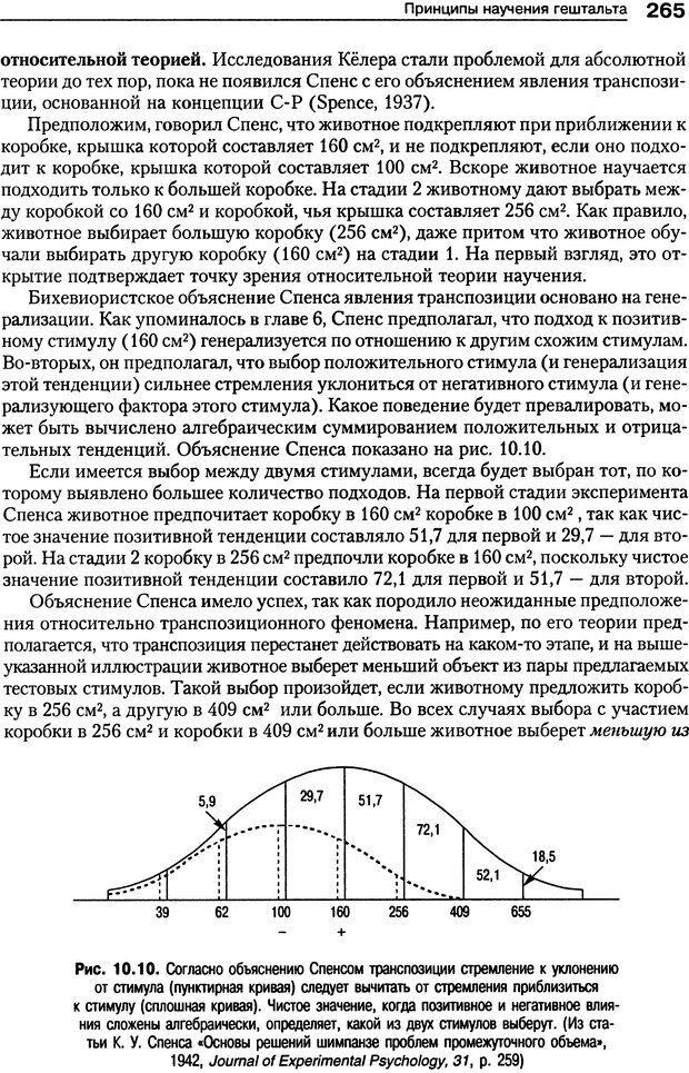 DJVU. Теории научения[6-е издание]. Хегенхан Б. Р. Страница 262. Читать онлайн