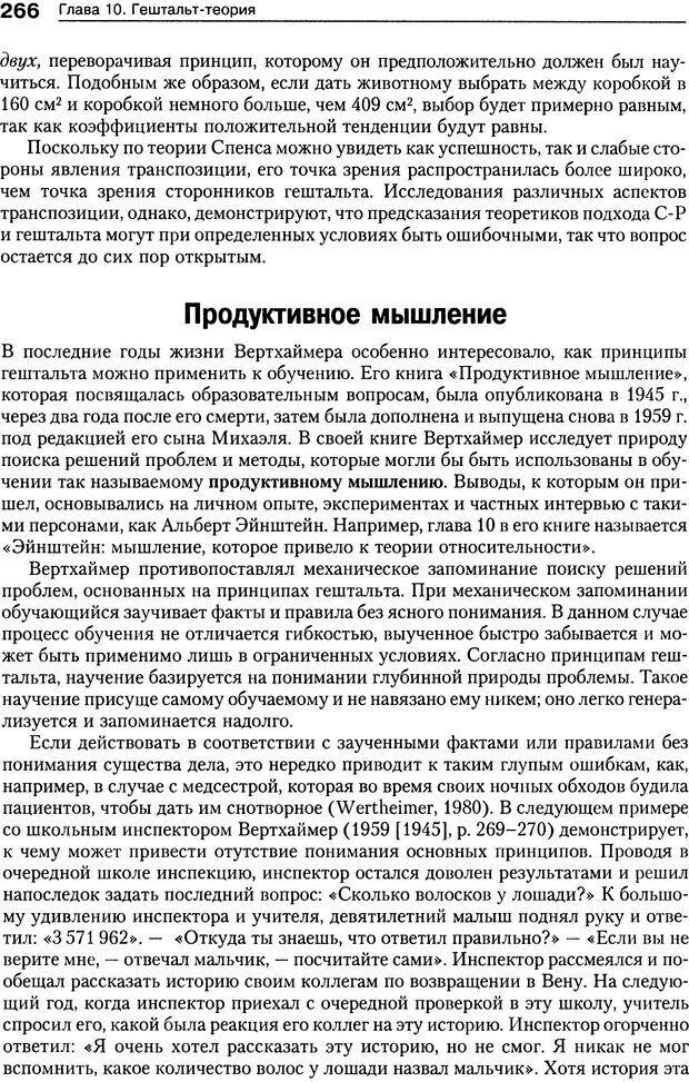 DJVU. Теории научения[6-е издание]. Хегенхан Б. Р. Страница 263. Читать онлайн