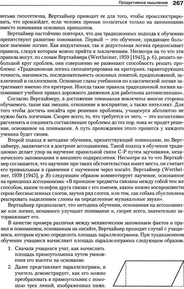 DJVU. Теории научения[6-е издание]. Хегенхан Б. Р. Страница 264. Читать онлайн