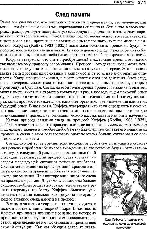DJVU. Теории научения[6-е издание]. Хегенхан Б. Р. Страница 268. Читать онлайн