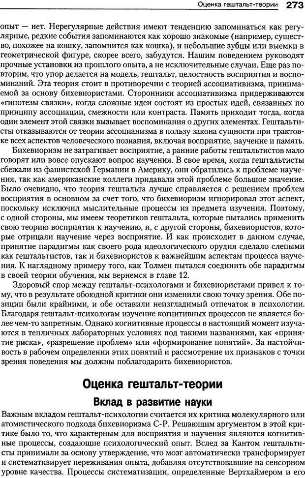 DJVU. Теории научения[6-е издание]. Хегенхан Б. Р. Страница 270. Читать онлайн