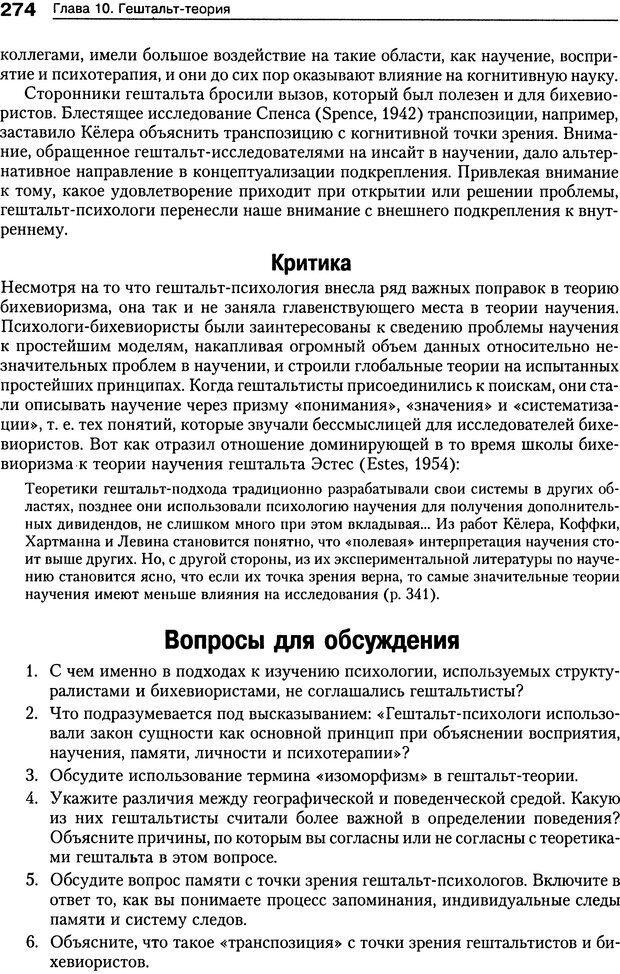 DJVU. Теории научения[6-е издание]. Хегенхан Б. Р. Страница 271. Читать онлайн