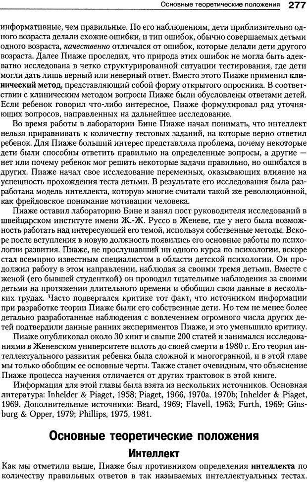 DJVU. Теории научения[6-е издание]. Хегенхан Б. Р. Страница 274. Читать онлайн