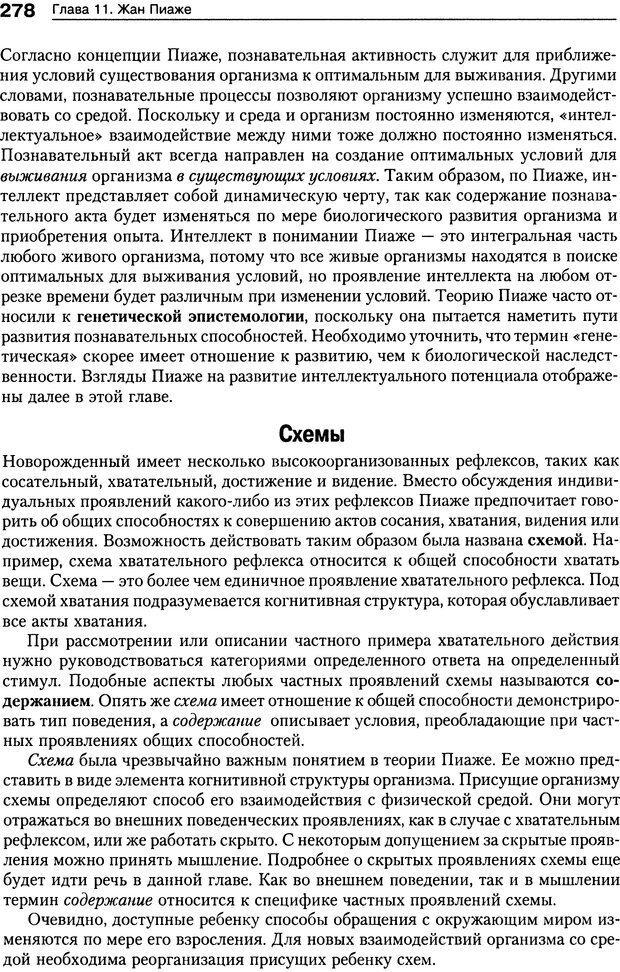 DJVU. Теории научения[6-е издание]. Хегенхан Б. Р. Страница 275. Читать онлайн