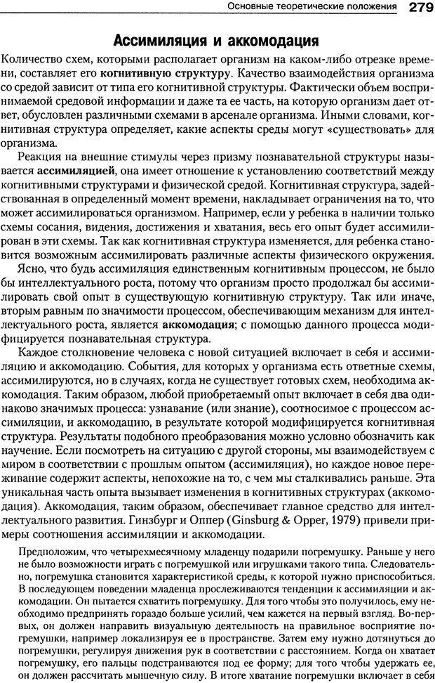DJVU. Теории научения[6-е издание]. Хегенхан Б. Р. Страница 276. Читать онлайн