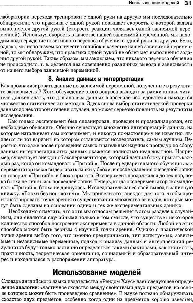 DJVU. Теории научения[6-е издание]. Хегенхан Б. Р. Страница 28. Читать онлайн