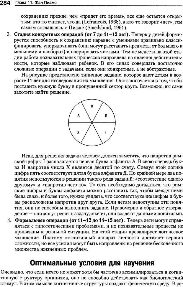 DJVU. Теории научения[6-е издание]. Хегенхан Б. Р. Страница 281. Читать онлайн