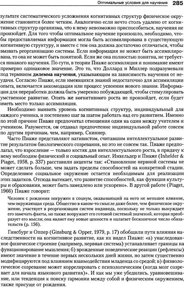 DJVU. Теории научения[6-е издание]. Хегенхан Б. Р. Страница 282. Читать онлайн