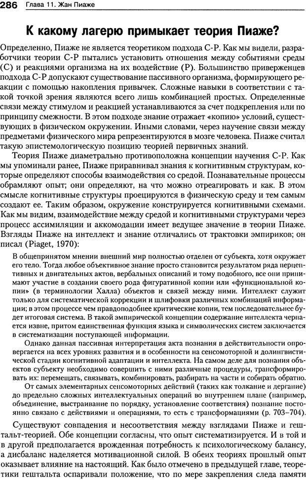 DJVU. Теории научения[6-е издание]. Хегенхан Б. Р. Страница 283. Читать онлайн
