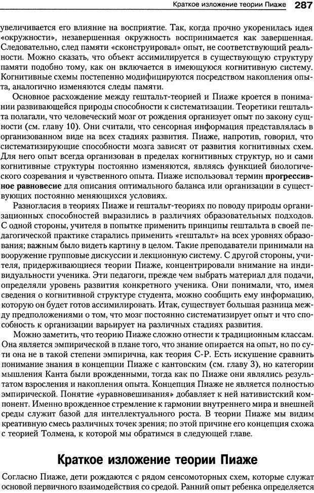 DJVU. Теории научения[6-е издание]. Хегенхан Б. Р. Страница 284. Читать онлайн