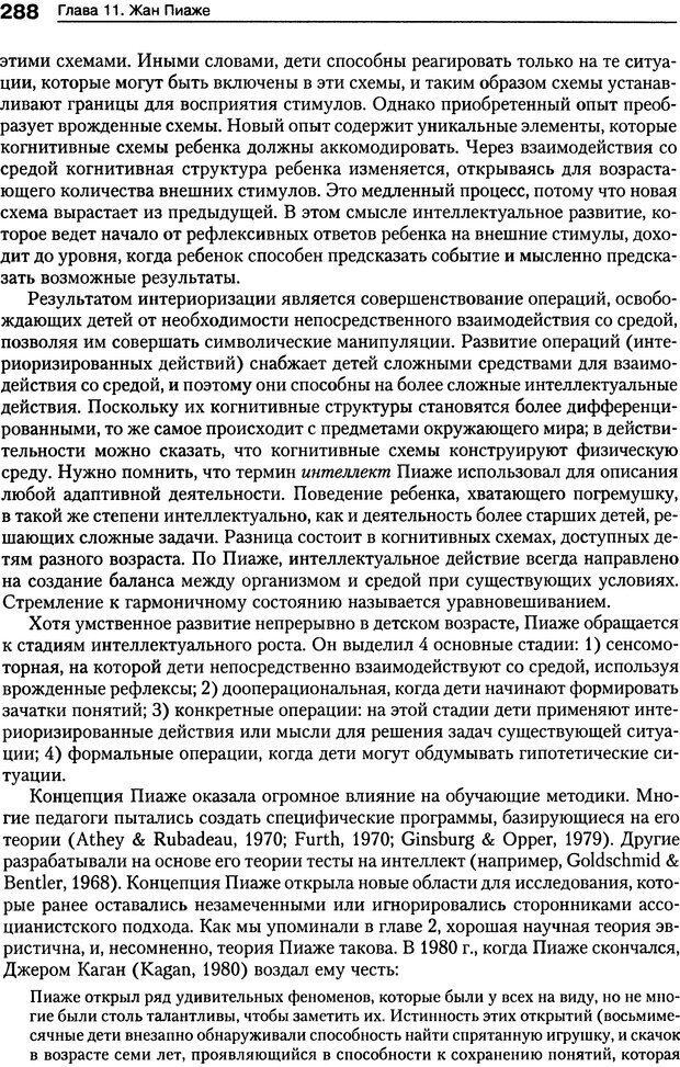 DJVU. Теории научения[6-е издание]. Хегенхан Б. Р. Страница 285. Читать онлайн
