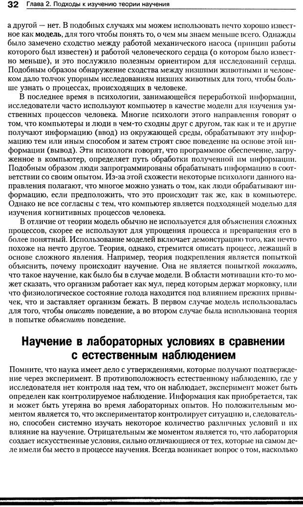 DJVU. Теории научения[6-е издание]. Хегенхан Б. Р. Страница 29. Читать онлайн