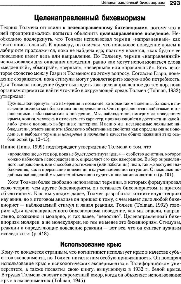 DJVU. Теории научения[6-е издание]. Хегенхан Б. Р. Страница 290. Читать онлайн