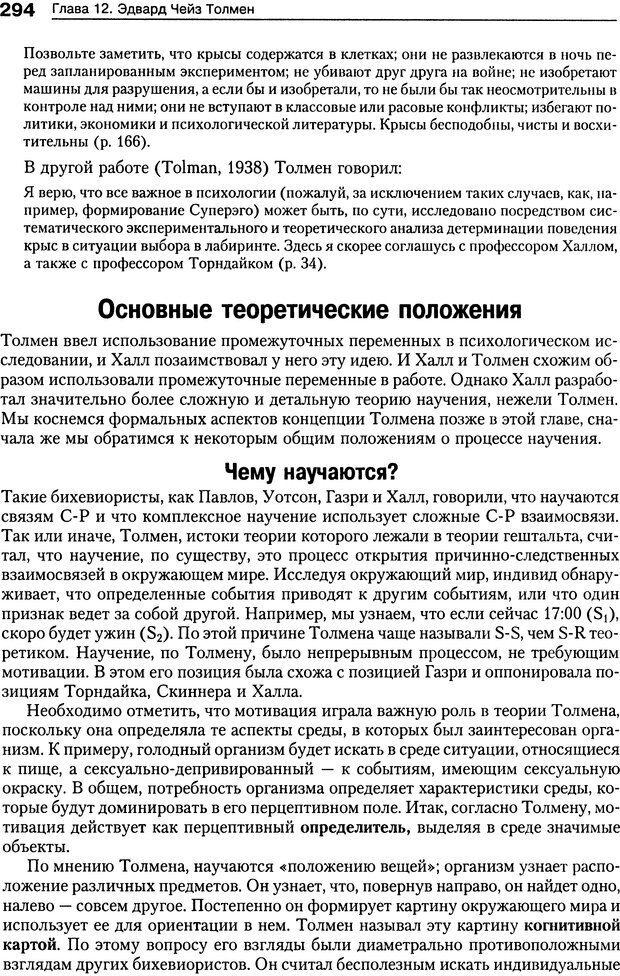 DJVU. Теории научения[6-е издание]. Хегенхан Б. Р. Страница 291. Читать онлайн