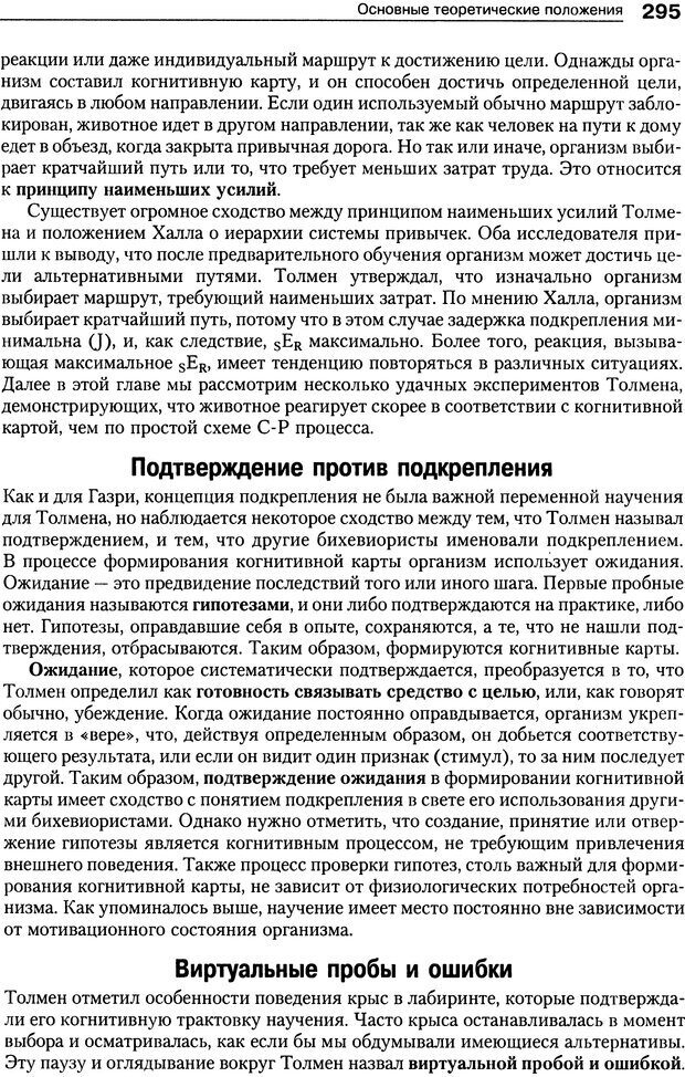 DJVU. Теории научения[6-е издание]. Хегенхан Б. Р. Страница 292. Читать онлайн
