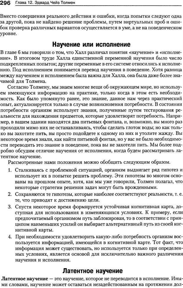 DJVU. Теории научения[6-е издание]. Хегенхан Б. Р. Страница 293. Читать онлайн