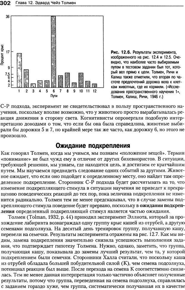 DJVU. Теории научения[6-е издание]. Хегенхан Б. Р. Страница 299. Читать онлайн