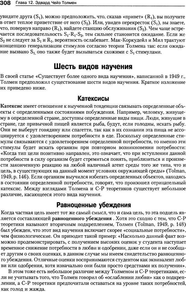 DJVU. Теории научения[6-е издание]. Хегенхан Б. Р. Страница 305. Читать онлайн