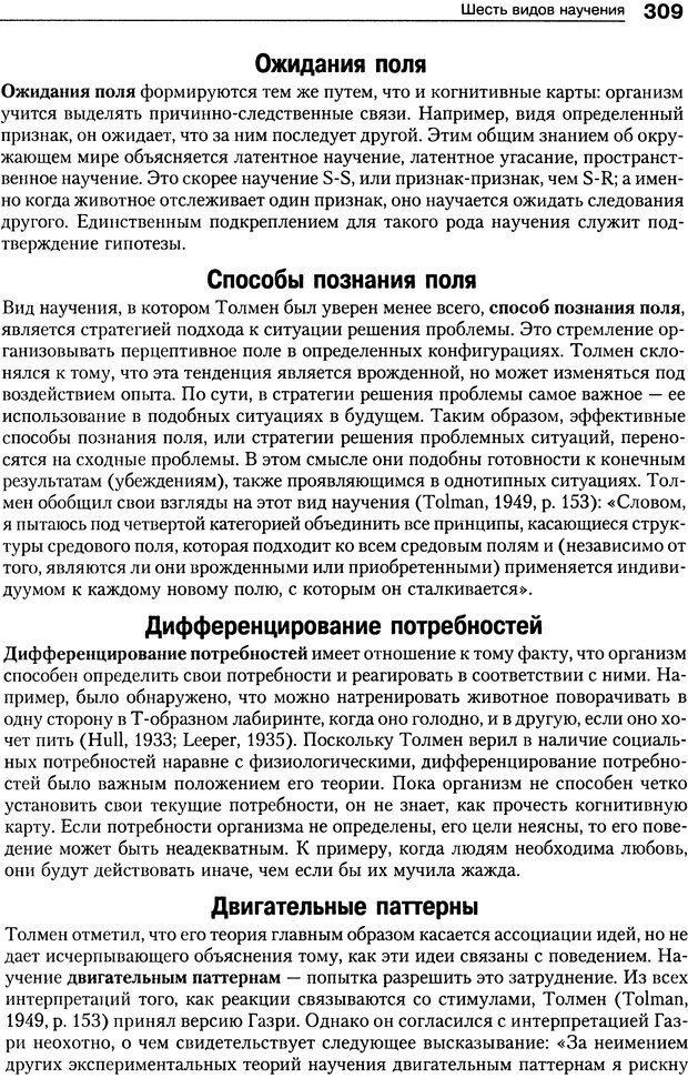 DJVU. Теории научения[6-е издание]. Хегенхан Б. Р. Страница 306. Читать онлайн