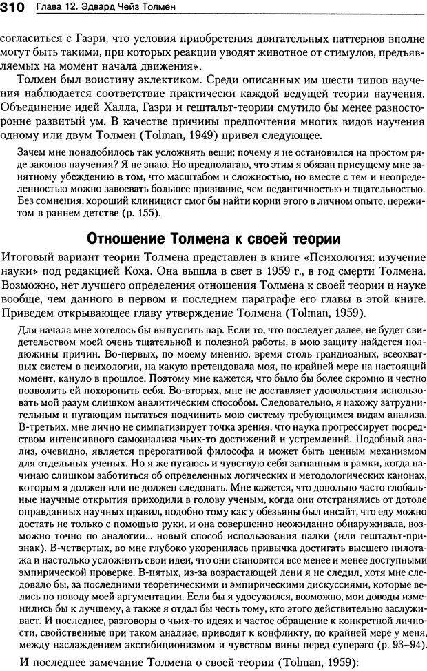 DJVU. Теории научения[6-е издание]. Хегенхан Б. Р. Страница 307. Читать онлайн