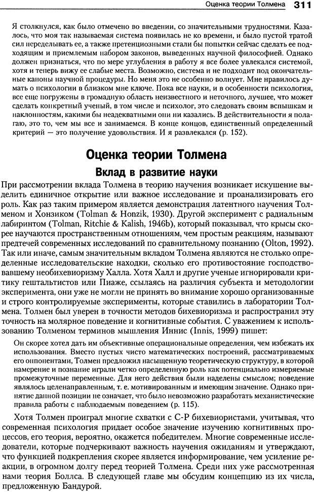 DJVU. Теории научения[6-е издание]. Хегенхан Б. Р. Страница 308. Читать онлайн