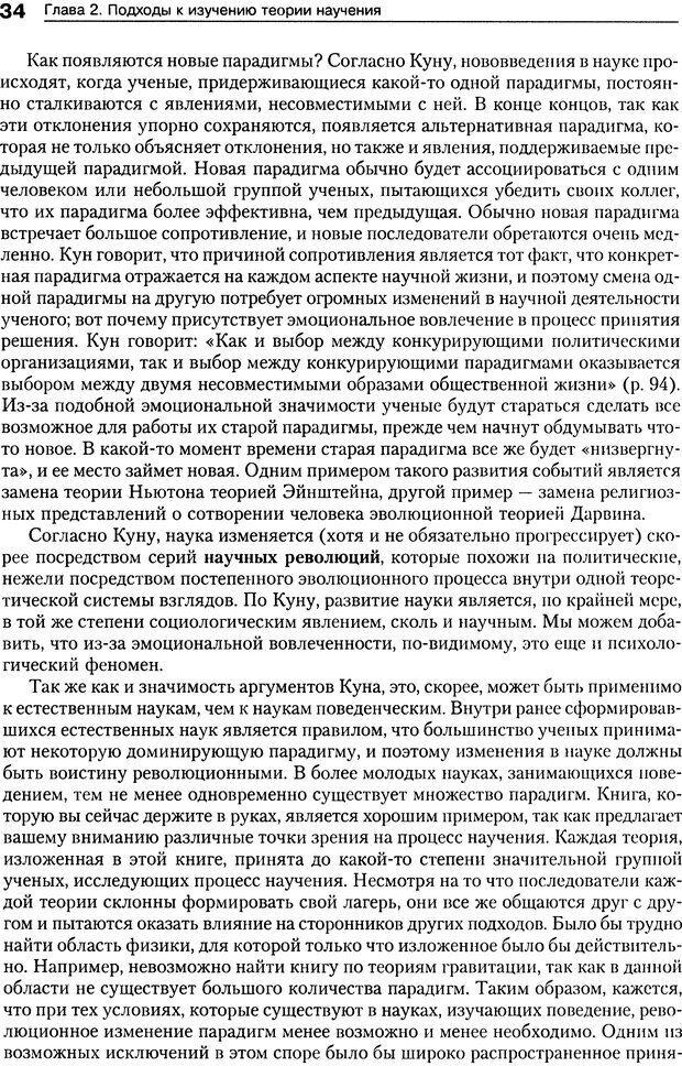 DJVU. Теории научения[6-е издание]. Хегенхан Б. Р. Страница 31. Читать онлайн