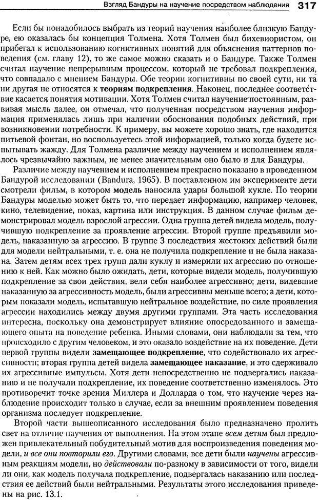DJVU. Теории научения[6-е издание]. Хегенхан Б. Р. Страница 314. Читать онлайн