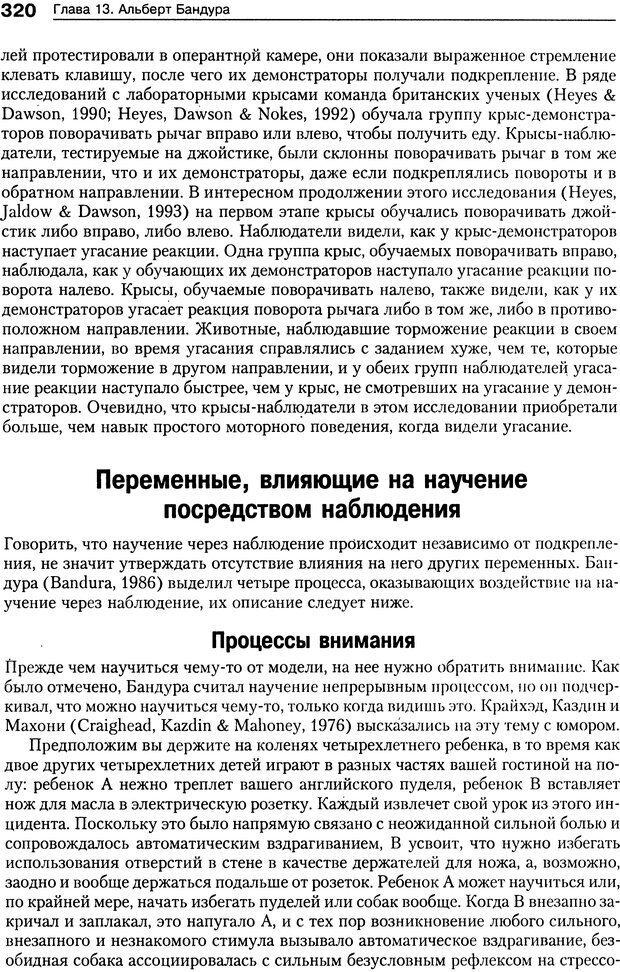 DJVU. Теории научения[6-е издание]. Хегенхан Б. Р. Страница 317. Читать онлайн