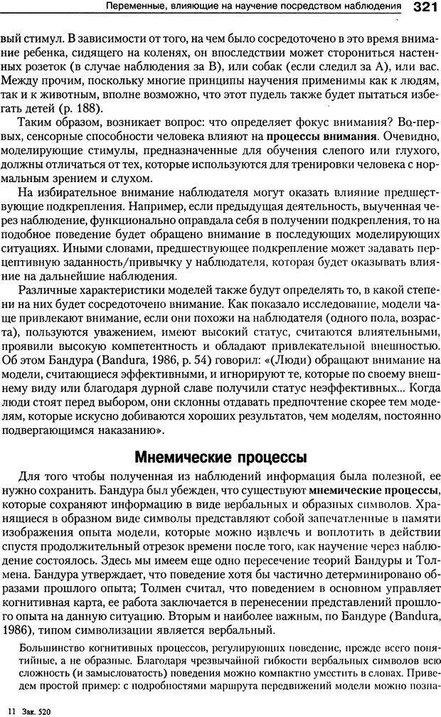 DJVU. Теории научения[6-е издание]. Хегенхан Б. Р. Страница 318. Читать онлайн