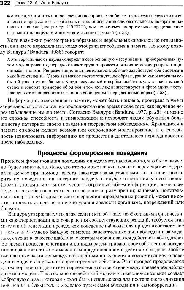DJVU. Теории научения[6-е издание]. Хегенхан Б. Р. Страница 319. Читать онлайн