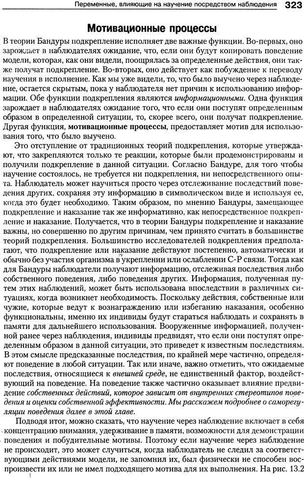 DJVU. Теории научения[6-е издание]. Хегенхан Б. Р. Страница 320. Читать онлайн