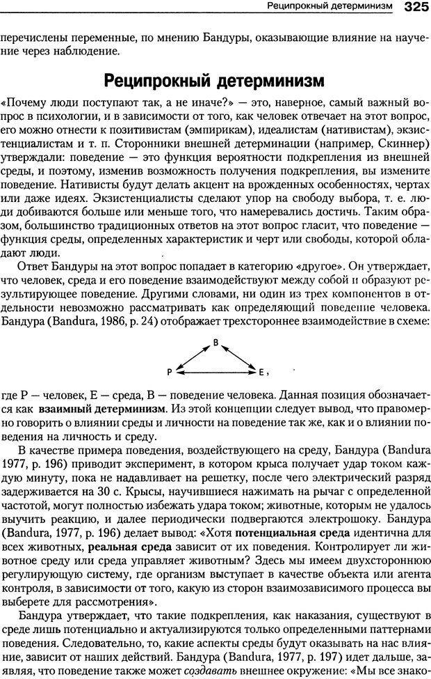 DJVU. Теории научения[6-е издание]. Хегенхан Б. Р. Страница 322. Читать онлайн