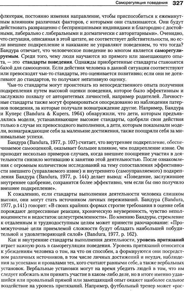 DJVU. Теории научения[6-е издание]. Хегенхан Б. Р. Страница 324. Читать онлайн