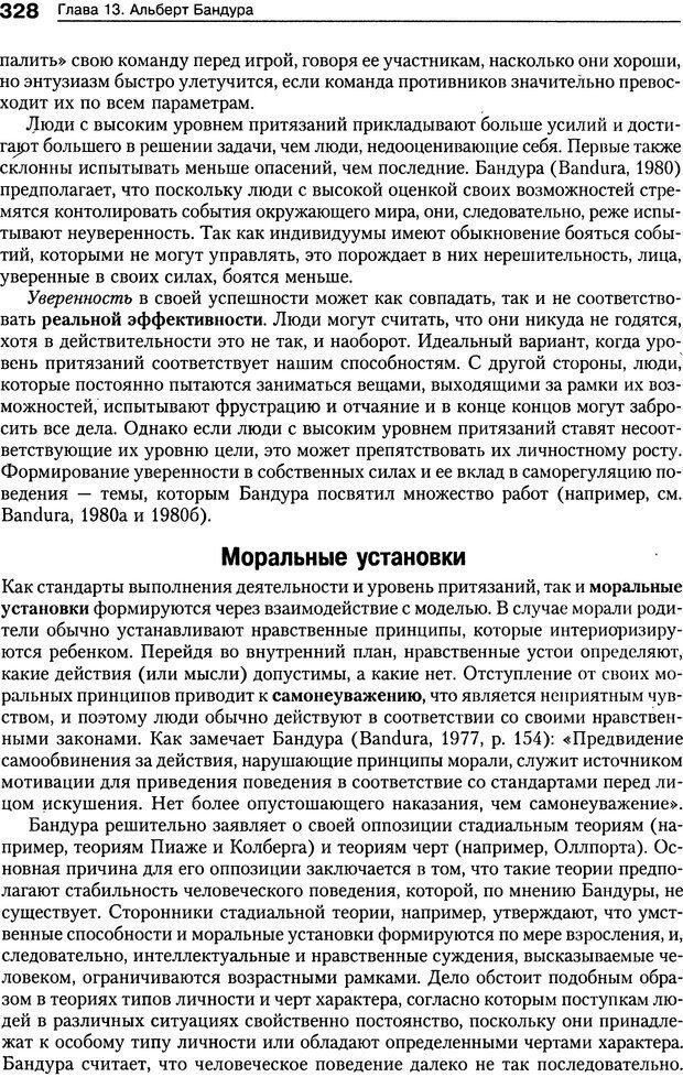 DJVU. Теории научения[6-е издание]. Хегенхан Б. Р. Страница 325. Читать онлайн