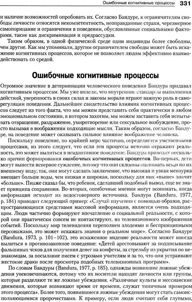 DJVU. Теории научения[6-е издание]. Хегенхан Б. Р. Страница 328. Читать онлайн