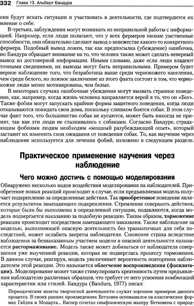 DJVU. Теории научения[6-е издание]. Хегенхан Б. Р. Страница 329. Читать онлайн