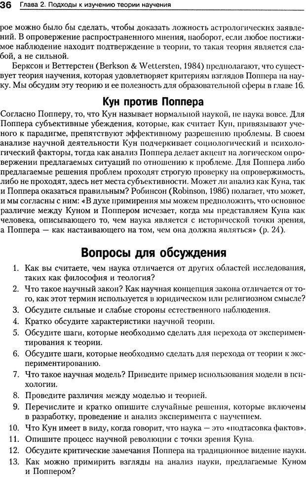 DJVU. Теории научения[6-е издание]. Хегенхан Б. Р. Страница 33. Читать онлайн