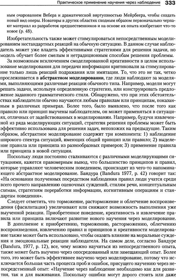 DJVU. Теории научения[6-е издание]. Хегенхан Б. Р. Страница 330. Читать онлайн