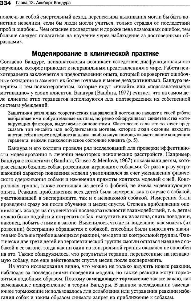 DJVU. Теории научения[6-е издание]. Хегенхан Б. Р. Страница 331. Читать онлайн