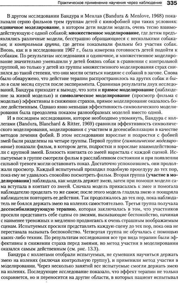 DJVU. Теории научения[6-е издание]. Хегенхан Б. Р. Страница 332. Читать онлайн