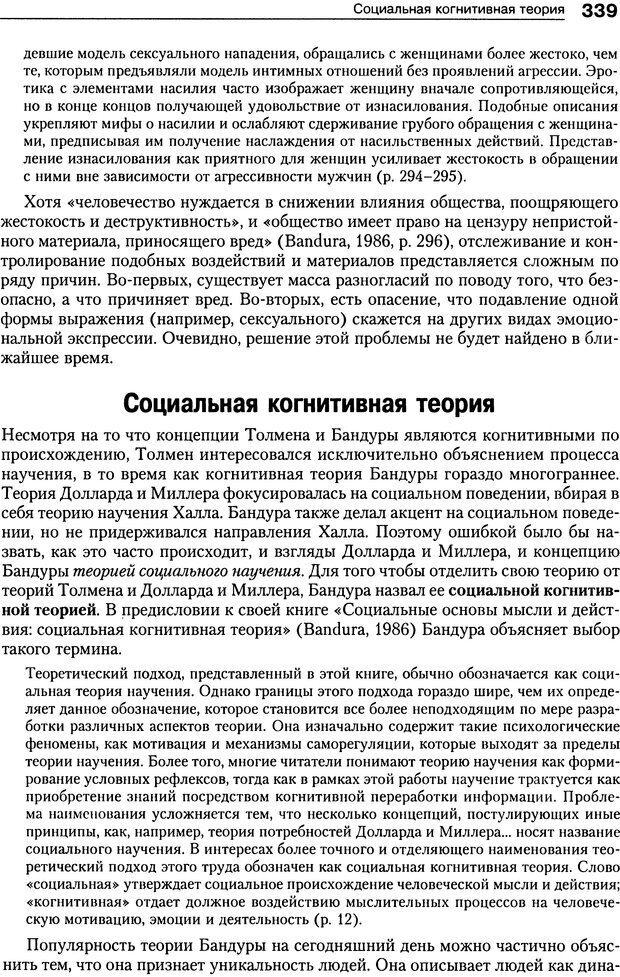 DJVU. Теории научения[6-е издание]. Хегенхан Б. Р. Страница 336. Читать онлайн