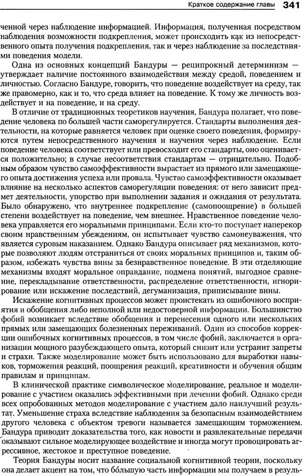 DJVU. Теории научения[6-е издание]. Хегенхан Б. Р. Страница 338. Читать онлайн