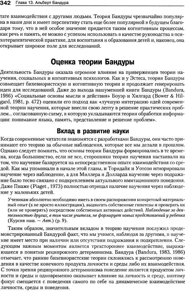 DJVU. Теории научения[6-е издание]. Хегенхан Б. Р. Страница 339. Читать онлайн