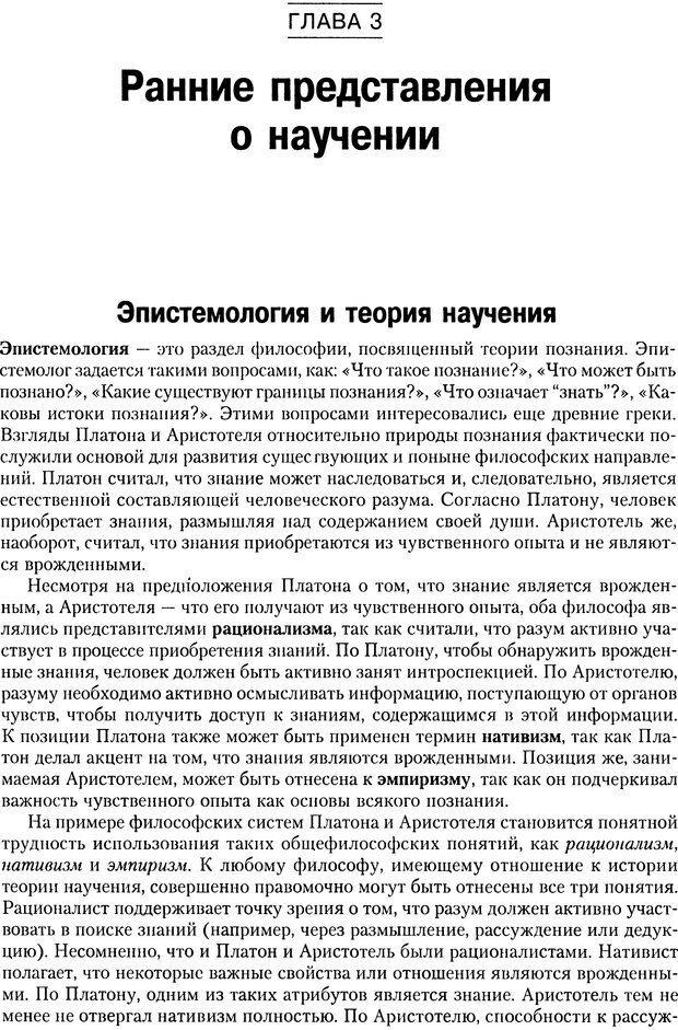 DJVU. Теории научения[6-е издание]. Хегенхан Б. Р. Страница 34. Читать онлайн