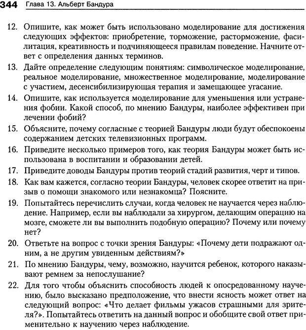DJVU. Теории научения[6-е издание]. Хегенхан Б. Р. Страница 341. Читать онлайн
